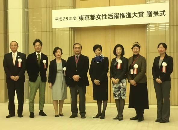 東京都女性活躍推進大賞を受賞しました。のイメージ
